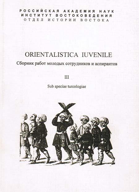 Orientalistica Iuvenile. Сборник работ молодых сотрудников и аспирантов. III