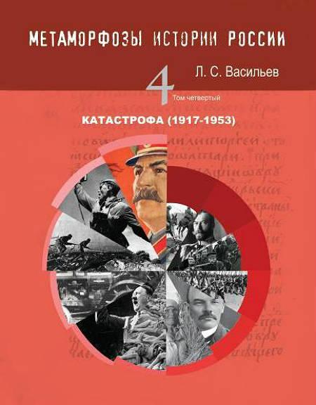 Метаморфозы истории России: Том 4 Катастрофа (1917-1953)