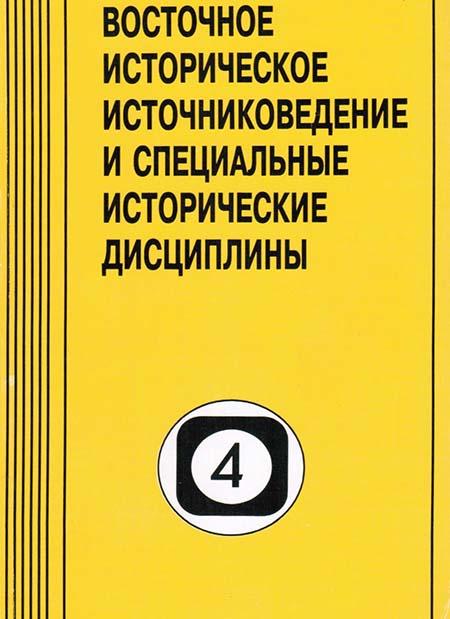Восточное историческое источниковедение и специальные исторические дисциплины. Вып. 4.