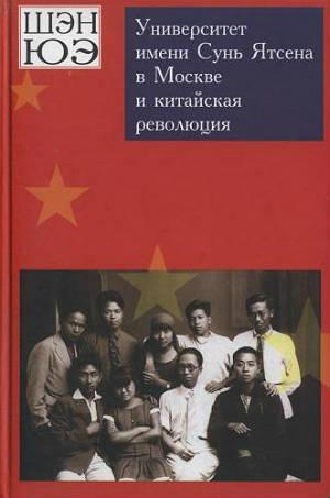 Университет имени Сунь Ятсена в Москве и китайская революция. Воспоминания