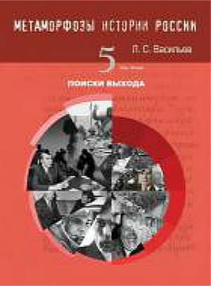 Метаморфозы истории России: Том 5 Поиски выхода