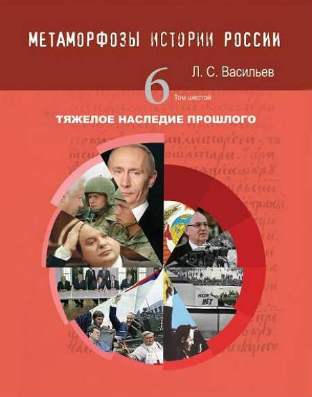 Метаморфозы истории России: Том 6 Тяжелое наследие прошлого