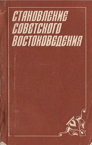Становление советского востоковедения: сборник статей