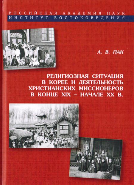 Религиозная ситуация в Корее и деятельность християнских миссионеров в конце XIX - начале XX вв.