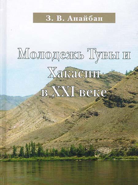Молодежь Тувы и Хакасии в XXI веке. Этносоциологические очерки