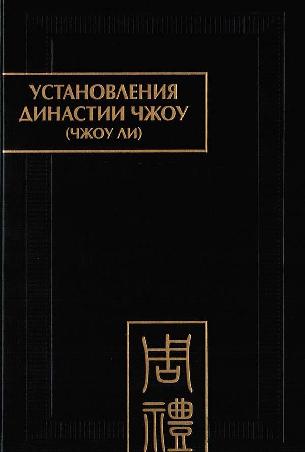 Установления династии Чжоу (Чжоу ли) : Разд. 1. Небесные чиновники. Цз. 2