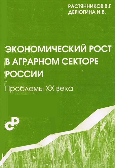 Экономический рост в аграрном секторе России. Проблемы XX века.