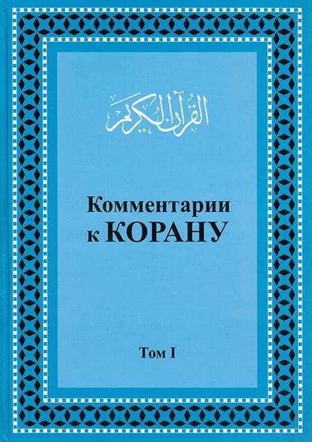 Комментарии к Корану. Том 1 исправленный и дополненный