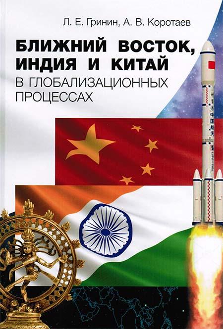 Ближний Восток, Индия и Китай в глобализационных процессах.