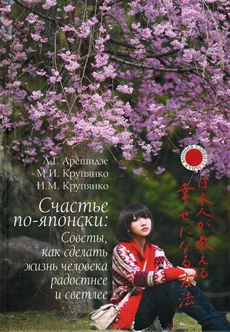Счастье по-японски: советы, как сделать жизнь человека радостнее и светлее