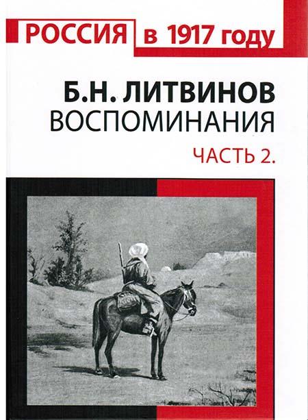 Воспоминания: в 2 частях. Часть 2: Гражданская война на Кавказе и Закаспии. 1918 - 1920 гг.