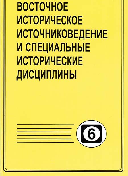 Восточное историческое источниковедение и специальные исторические дисциплины. Вып.6