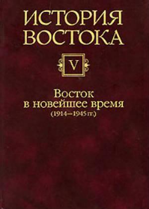 История Востока : в 6 т. Т. 5 : Восток в новейшее время : 1914-1945 гг.