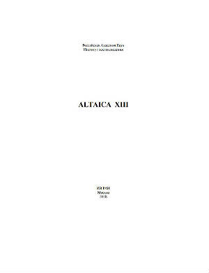 ALTAICA XIII. A Collection of Articles and Materials