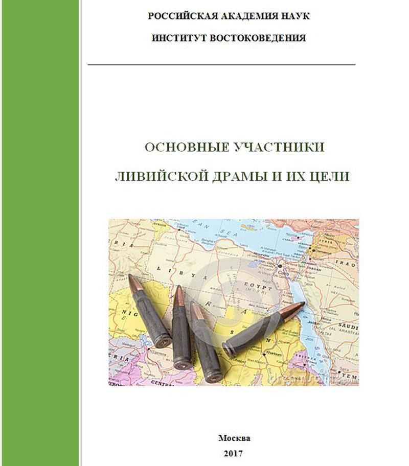 Основные участники ливийской драмы и их цели