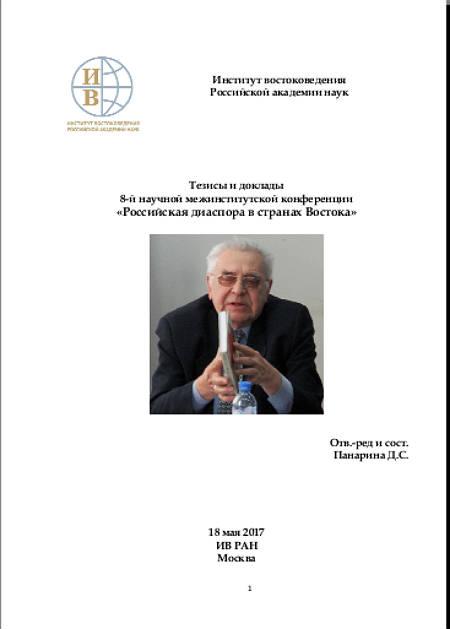 Тезисы и доклады 8-ой научной межинститутской конференции «Российская диаспора в странах Востока»