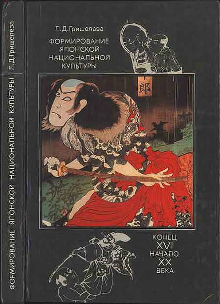 Формирование японской национальной культуры (конец XVI - начало XX века)