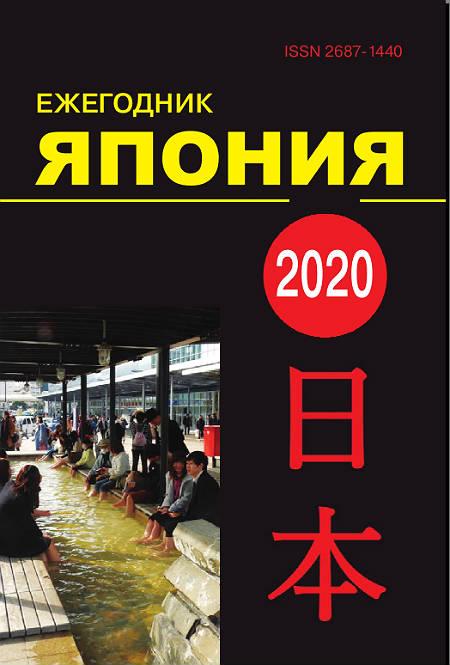 Ежегодник Япония. 2020.Т. 49