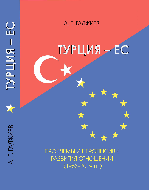 Турция – ЕС.