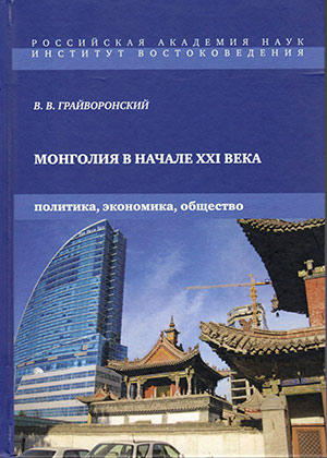 Mongolia at the early of XXI century