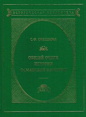 Общий очерк истории Османской империи