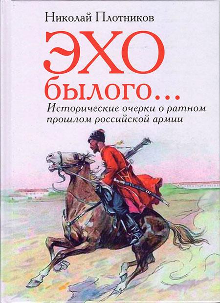 Эхо былого... Исторические очерки о ратном прошлом российской армии