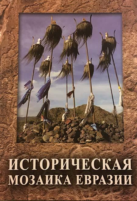 Историческая мозаика Евразии. Сборник статей к 70-летию Д.Д. Васильева
