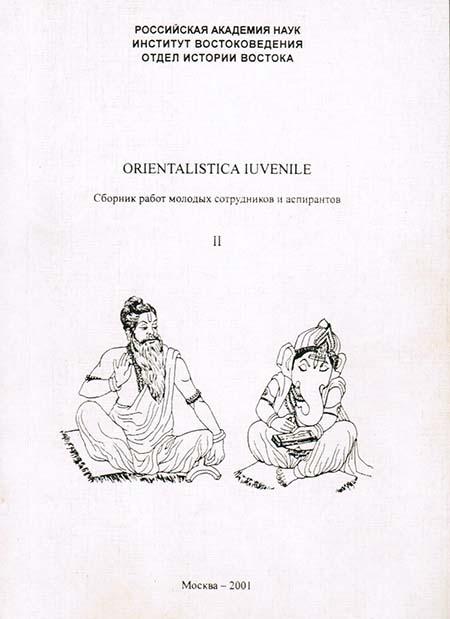 Orientalistica Iuvenile. Сборник работ молодых сотрудников и аспирантов II