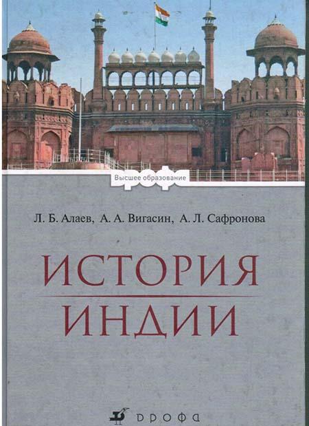 История Индии: учебник для вузов