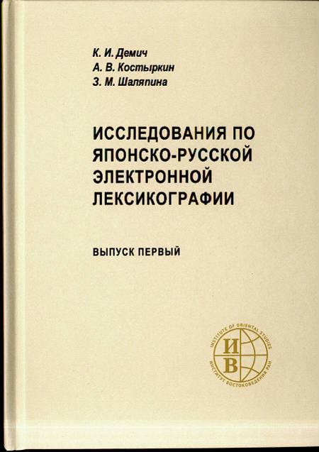 Исследования по японско-русской электронной лексикографии