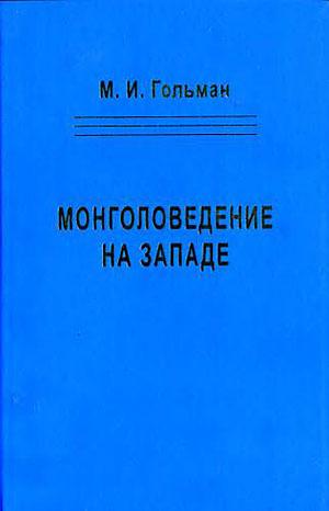 Монголоведение на Западе (центры, кадры, общества). 50-е - середина 90-х годов XX века