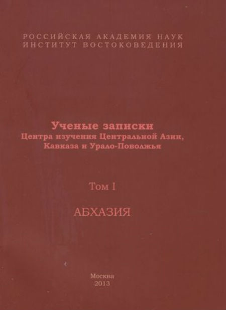 Transactions of the Center of IOS, RAS, for Studies of Central Asia, the Caucasus and Urals-Volga Region. Vol. 1. Abkhazia.