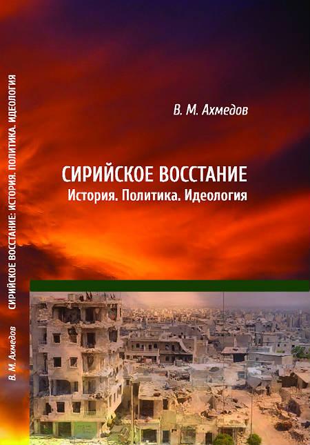 Syrian Uprising:  History, Politics, Ideology