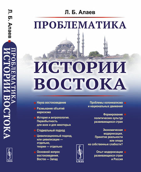 Problems of the History of the East