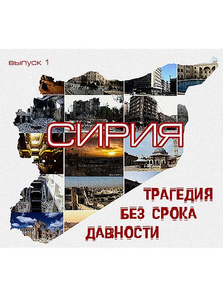 Альбом «Сирия: трагедия без срока давности» - Выпуск 1