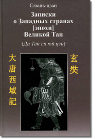 Xuan-zang. Notes on the Western Lands [composed under] the Great Tang (Dai Tang xi yu ji)