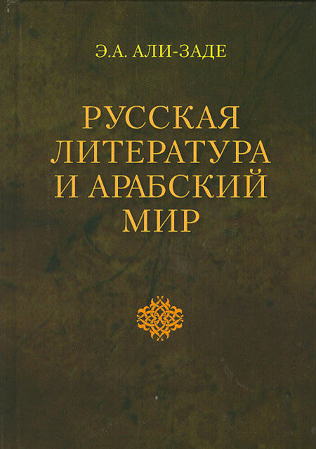 Russian Literature and Arab World (to the History of Arab￾Russian Literary Connections). Book 1