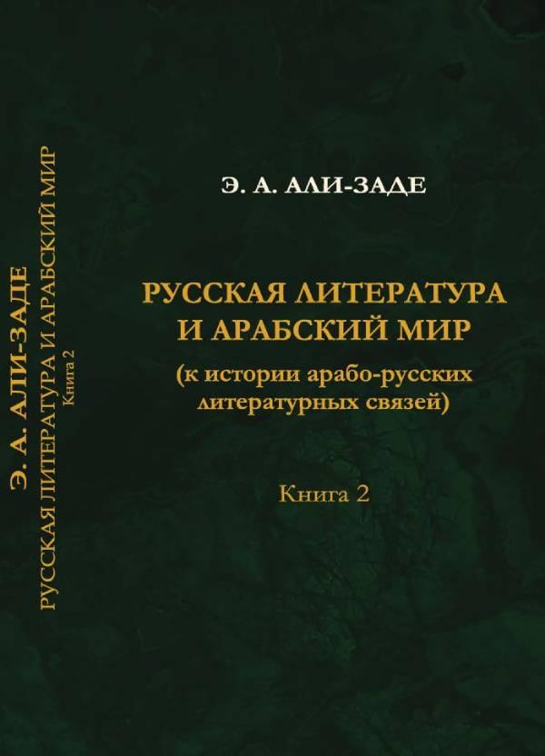 Русская литература и арабский мир (к истории арабо-русских литературных связей). Книга 2