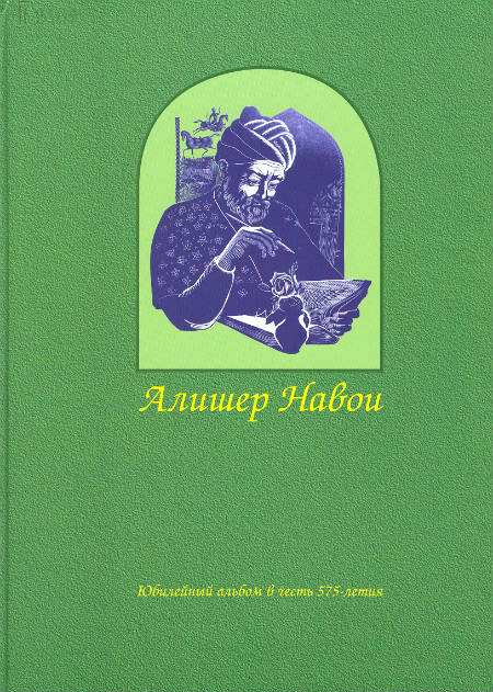 Manuscripts and Lithographic Publications of the Works by Ali-Shir Nava'i in Moscow Collections