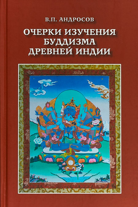 Selected Essays on Buddhism in Ancient India