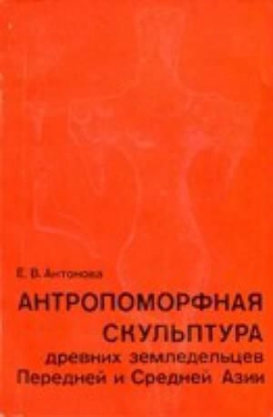 Антропоморфная скульптура древних земледельцев Передней и Средней Азии