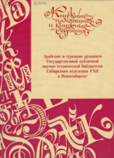 Arab and Turkish Manuscripts from the State Science and Research Public Library of the RAS. Siberian Branch in Novosibirsk : Catalogue