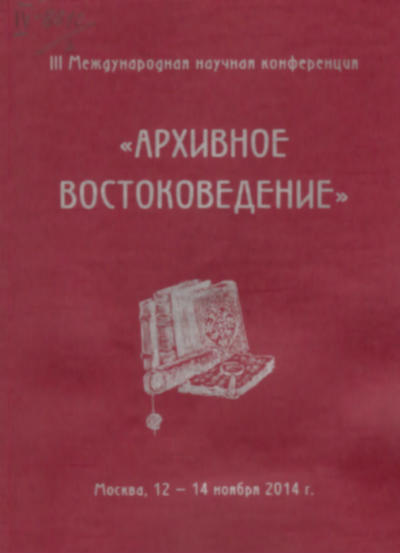 "The Third International Scientific Conference ""Archival Branch in Oriental Studies"".  Moscow, November 12 – 14, 2014. Program. Abstracts of the Reports. List of Participants."