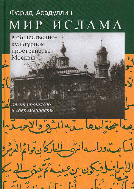 Muslim World in Public and Cultural Space of Moscow : the Past and Nowadays