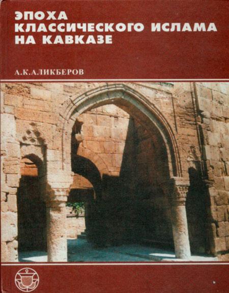 Эпоха классического ислама на Кавказе