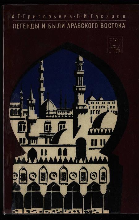 Легенды и были арабского Востока