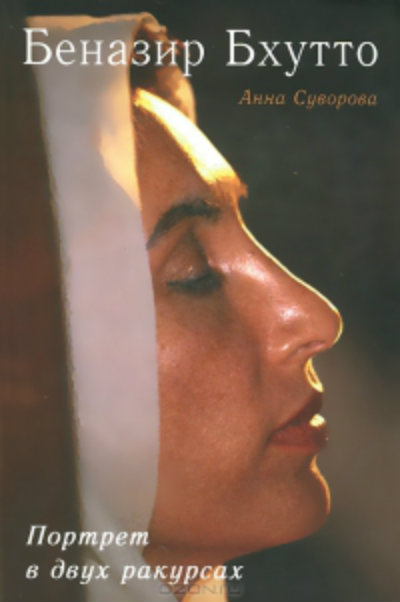 Benazeer Bhutto : The Portrait in Two Perspectives