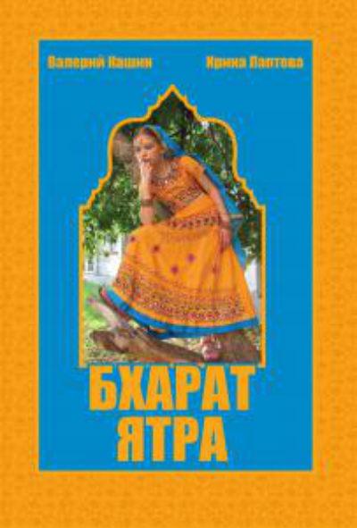 Бхарат ятра