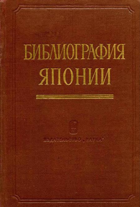 Библиография Японии : литература, изданная в России с 1734 по 1917 г.