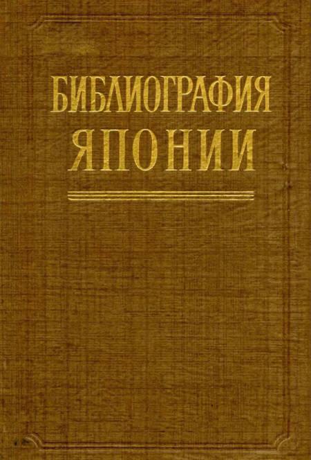 Библиография Японии. Литература, изданная в Советском Союзе на русском языке с 1959 по 1973 г.